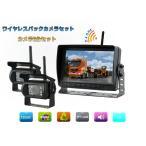 防水暗視カメラ2個搭載 ワイヤレスバックカメラセット 7インチ液晶モニター  12/24V 2チャンネル切替表示可!トラック トレーラーなどにお勧め! WS7016