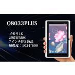 4コア 7インチタブレット Android 4.4 8GB IPS液晶 1024*600  MicroSD 対応 Officeなどアプリ搭載WiFIモデル Q8033PLUS
