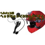 ヘルメット用 バイク用ヘッドセットインカムシステム ステレオスピーカーマイク付 bkh113