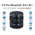 Bluetoothスピーカー 高音質 重低音 ワイヤレス 無線 通話 小型 車内にも スマホ対応 S28