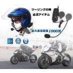 バイク用インターカム 最大1200m通信 2台セット Bluetooth対応 ハンズフリー スマホ通信可 2台通話対応 V2-1200