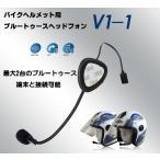 バイク用通話Bluetoothヘッドフォン ヘルメット取り付け簡単 ボタン操作便利 100時間待機 4時間通話 スマホ2台登録可 簡単接続 BTBKV11