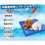 ショッピング熱中症 ペット用クールマット 冷却マット ひんやり涼しい イヌ 猫 冷えマット 熱中症・暑さ対策 COOLAT