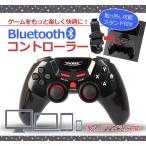 Bluetoothゲームコントローラー 伸縮自在スタンド付属 タブレット/スマホ/PC対応 TI-465