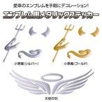 車エンブレムステッカー 小悪魔 or 天使の翼 愛車を大変身 3Dステッカー EBSET01