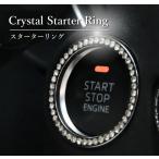 エンジンスターターリング 高級感のあるデザイン 簡単取付 キーシリンダーにも利用可 PBR0320