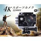 「SJCAM正規品」スポーツカメラ  4K 1080P WiFi搭載  170度広角レンズ 30m防水 バイクや自転車、車に取付可能 アクションカメラ SJ5000X