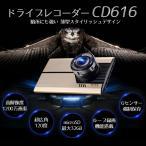 ドライブレコーダー 暗視 高画質HD録画 常時録画  動体検知録画 Gセンサー強制保存 スリム コンパクト 3インチ DRCD616