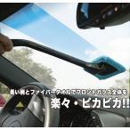 マイクロファイバー 柄付き ウィンドウモップ カー用品 洗車道具 ガラスクリーナー TIROL0132