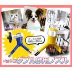 ペット用ダブル飲用ノズル ケージ取付 ペットボトル取付式 犬用/猫用/小動物用 給水器 ウォーターノズル 水分補給 DOGS21W