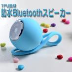 Bluetooth4.0ワイヤレススピーカー 防水 防滴 耐衝撃 スピーカー ポータブルスピーカー お風呂 アウトドア スポーツ BTS36