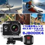 4K アクションカメラ スポーツカメラ 2インチ WiFi対応 30M防水 リモコン付き 170度広角レンズ SJ8000K4