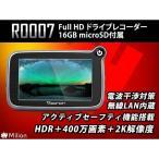 ドライブレコーダー 400万画素 2K解像度 HDR機能搭載 無線WLAN内蔵 16GBマイクロSDカード付属 R0007