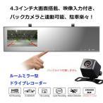 ルームーミラー型ドライブレコーダー 2K録画 4.3インチタッチパネル 簡単取付 常時録画可 高画質 バックカメラ連動可 大画面 映像入力付き  DRRM2K