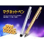 マグネットボールペン 使い方は無限大!磁石の力で連結⇔解体 いろいろ遊べて便利 金属ボールと3種のペン先 2色 PEN35