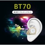Bluetooth4.1 ワイヤレス 超小型 マルチポイント対応 片耳 ワイヤレスイヤホン ヘッドセット BT70