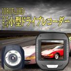 ショッピングドライブレコーダー 小型ドライブレコーダー 2.5インチTFT 高画質300万画素 100度広角レンズ LED6灯 夜間撮影モード 1080pフルHD対応 取付簡単 DRLED6