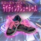 LED搭載シューレース靴紐 パーティ ブレイクダンス パフォーマンス 防犯 左右セット LEDHM05