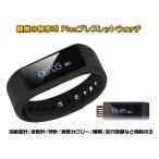 i5Plus スマートブレスレットウォッチ 着信通知 電話番号表示 歩数計/時計/消費カロリー/睡眠/走行距離/自撮り 生活防水 日本語アプリ SWI5PLUS