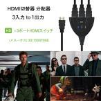 HDMI切替器 セレクター 3入力 to 1出力 (メス→オス) 3D/1080P対応 自動・手動切換え-ブラック HDMI3TO1
