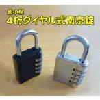 Yahoo!ファンライフショップダイヤル式ロック 可変式 4桁 南京錠 防犯用 海外旅行 荷物スーツケース LOCK41