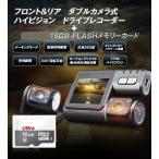 ダブルカメラドライブレコーダー 駐車監視 東芝16GマイクロSDカード付属 前後同時録画 720p 広角260度 常時録画 動体検知 C0005