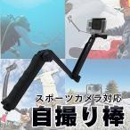GoPro/SJCAM対応 3Way 自撮り棒 セルカ棒 軽量 ラバーグリップ アングル調整可能 折り畳み式 一脚 三脚 スポーツカメラ ウェアラブルカメラ GOSTD3W