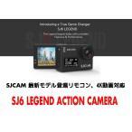 SJCAM正規品 SJ6 LEGEND アクションカメラ/スポーツカメラ 4K動画 フルHD 16MP 防水 Wi-Fi 166度HD広角 ジャイロ手ぶれ補正 SJ6