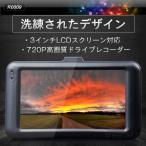 ショッピングドライブレコーダー 720p高画質ドライブレコーダー 3インチLCDスクリーン搭載 角度調整 ループ録画 Gセンサー 動体検知 駐車監視機能 R0009