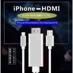 LT to HDMI 変換ケーブル iPhone,iPad対応 HD1080P高解像度 iPhoneで撮った写真・動画やyoutubeの画面をTVに出力 テザリング作業不要 LT2HDMIPRO