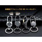 ダブルリング式 キーホルダー 高機能 カラビナフック オシャレ デザイン高級感抜群 車 家 鍵 2色 KEY593
