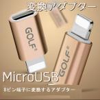 microUSB端子→LT端子に変換します!