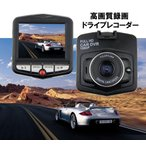 ショッピングドライブレコーダー ドライブレコーダー 高画質 動体検知録画対応 常時録画 小型車載カメラ 日本語メニュー エンジン連動 GT320