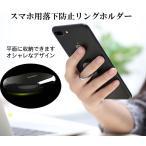 「Benks」 360度回転 スマホホールドリング マジックリング スマホスタンド iPhone/iPad/Galaxy/Xperia/タブレット適用 スマホ 落下防止 MAGICR95
