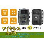 ワイヤレス防犯カメラ 動体検知カメラ 防水カメラ 電池式 SDカード録画 トレイルカメラ 赤外線LED 暗視LEDライト搭載 広角レンズ 720P録画  HCRD1003