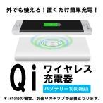 置くだけで簡単充電 Qiワイヤレス充電器 モバイルバッテリー 10000mAh WPB3IN1