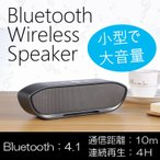 Bluetooth充電式スピーカー コンパクト 低音抜群 持ち運び便利  ステレオ USBメモリ microSD対応 ハンズフリー通話 3色 ワイヤレス BTSCY01
