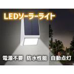 LEDライト ソーラー充電式 エコ 自動点灯 屋外照明 壁掛け式 防水(IP65) 太陽光発電 SLED015
