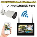 10インチモニター ワイヤレス防犯カメラセット 無線NVR + WIFIカメラ4台  屋内・屋外両用 スマホ/タブレット対応 遠隔監視  日本語メニュー HDD録画  WF6114