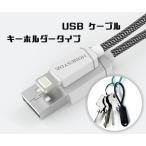 キーホルダー型Lightning⇔USBケーブル コンパクト  ライトニング 充電用 iPhone対応 HONE15CM