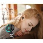 軽量 高音質 Bluetoothイヤホン 1ボタンで簡単操作 指先サイズのコンパクト設計 スマートデザイン ワイヤレスイヤホン HNA4