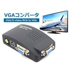 VGAコンバータボックス  VGA/S-video(4ピン)/RCA ⇒ VGA VGA出力解像度変更可能 PAL/NTSCサポート DVR、DVDプレイヤー、CCTVカメラなど対応 AV2VGA