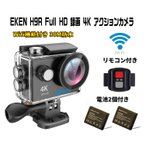 EKEN スポーツカメラ/アクションカメラ リモコン付き 4K 25fps WIFI連動 SONYセンサー 12MP画像 170°広角レンズ バッテリー2個 2個口充電器セット EKENH9R