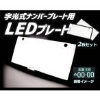 Yahoo!ファンライフショップ字光式ナンバープレート用LED お得な2枚セット 全面発光 12V専用 薄型 LED307