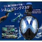 シュノーケルマスク 180度広角ビジョン フルフェイス アクションカメラ取付可能  口と鼻から呼吸ができます ダイビング 防曇設計 浸水防止弁 水中動画 GPODM180