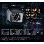バックカメラ A0119Nプロバージョン 夜でも見える 車載カメラ 防水仕様 42万画素 高画質 広角レンズ 正像鏡像切替 ガイドライン表示切替 A0119NPRO