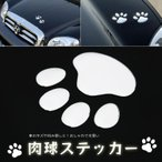 カーステッカー 車やバイク キズ隠し凹み隠しに  猫(犬) 足跡 可愛い 肉球ステッカー シール 立体ステッカー シルバー EBSET50