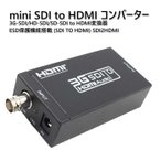 mini SDI to HDMI 変換器 SDI→HDMIコンバーター HD-SDI・SD-SDI・3G-SDI対応 HDMI変換器 SDI入力HDMI出力 BNC/SDI TO HDMI ESD保護 1080P SDI2HDMI