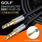 GOLF 3.5mm高音質オーディオケーブル 1m ステレオミニプラグ 高耐久TPU製ケーブル AUX接続用 スマホの音楽を高音質で転送 スピーカーなどに GOLFAUX1M