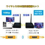 1080P対応 ワイヤレスHDMI送受信機セット 映像&音声をワイヤレスで送受信セット 受信機側リンコン操作可 コンパクト トランスミッター DT216W